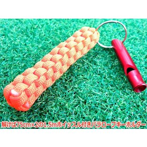 パラコードキーホルダー オレンジ 笛付 1.5mのパラシュートコード使用|advanceworks2008