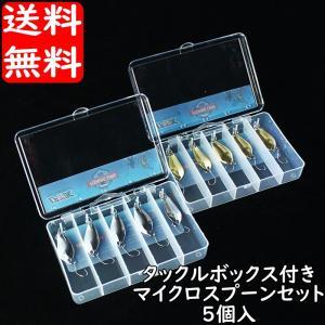 釣り具 渓流 ルアー スプーン 5本セット シングルフック 3cm 2.8g ケース入 advanceworks2008