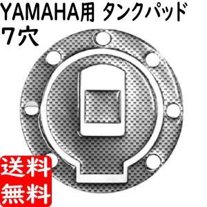 ヤマハ(YAMAHA)車7穴用 汎用ガソリンタンクキャップカバー カーボンルック バイク 2輪用 送料無料|advanceworks2008