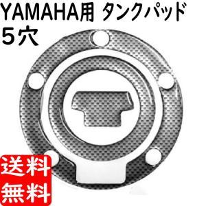 ヤマハ(YAMAHA)車5穴用 汎用ガソリンタンクキャップカバー カーボンルック バイク 2輪用 送料無料|advanceworks2008