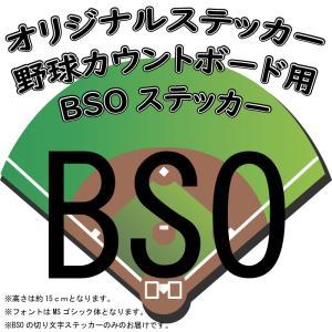 オリジナル ステッカー 野球 カウントボード用 BSO ステッカー ハンドメイド ボード 白 黒 ベースボール 送料無料 advanceworks2008