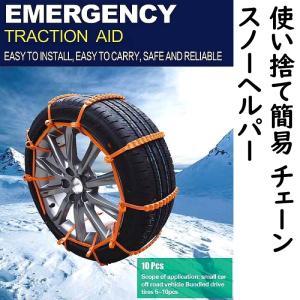 1サイズでほとんどのタイヤに対応  【簡単に装着できます!】 従来のスノーヘルパーとは違い、ジャッキ...