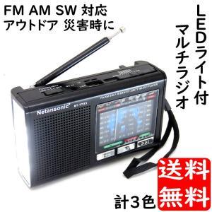 多機能ラジオ FM AM SW ワイドFM 対応 2way LEDランプ付 充電式 3電源対応 アウトドア キャンプ 災害 防災 高感度ポータブル短波ラジオ|advanceworks2008