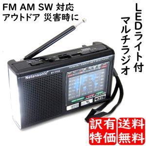 訳あり品 特価 多機能ラジオ FM AM SW ワイドFM 対応 2way LEDランプ付 充電式 3電源対応 アウトドア キャンプ 災害 防災 高感度ポータブル短波ラジオ advanceworks2008