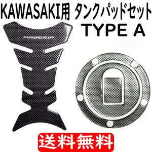 カワサキ(KAWASAKI)車5穴用 &タンクパッドカバーセット バイク2輪用 カーボンルック汎用ガソリンタンクキャップカバー|advanceworks2008