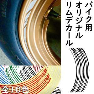 バイク ホイール用 ストロボラインリムデカール 10枚セット オリジナルデザイン ステッカー カスタム|advanceworks2008