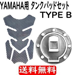 ヤマハ(YAMAHA)車7穴用 &タンクパッドカバーセット タイプB バイク2輪用 カーボンルック汎用ガソリンタンクキャップカバー|advanceworks2008