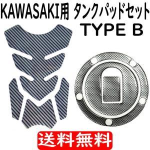 カワサキ(KAWASAKI)車5穴用 &タンクパッドカバーセット タイプB バイク2輪用 カーボンルック汎用ガソリンタンクキャップカバー|advanceworks2008