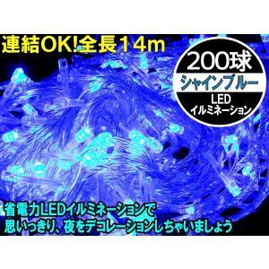 X'mas 豪華200球LEDイルミネーション シャインブルー青|advanceworks2008