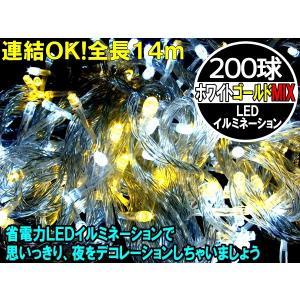 X'mas 豪華200球LED ゴールドイルミネーション ホワイトゴールドmix|advanceworks2008