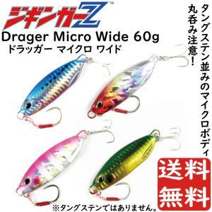 釣り具 メタルジグ 60g 66mm タングステン なみの コンパクト ボディ カラー 4色 3Dアイ ホログラム  送料無料 advanceworks2008