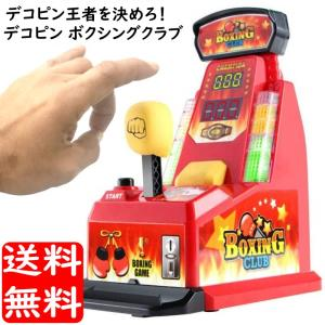 デコピン ボクシング パンチ キング を決めろ おもちゃ 子供 大人 パーティーゲーム パンチングゲーム|advanceworks2008