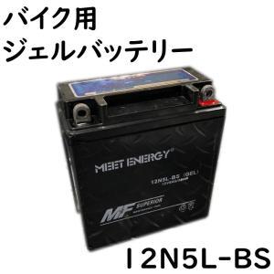 バイク用 シールド式ジェルバッテリー 12N5-3B その他バッテリーとの互換あり 12V5Ah|advanceworks2008