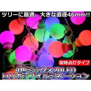 48ミリのでっかいボールLED20灯 4色MIXイルミネーションLEDロ-リーポップス|advanceworks2008