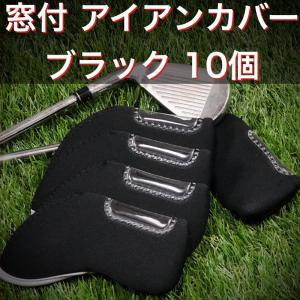 ワイドソール対応窓付きアイアンカバー 黒 ブラック 10枚 GOLF ゴルフ クラブカバー ヘッドカバー|advanceworks2008