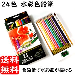 文房具 24色 水彩 色鉛筆 これと水さえあれば 立派な水彩画がかけちゃいます|advanceworks2008