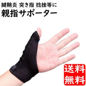 親指 手首 サポーター 親指保護 ばね指 腱鞘炎 突き指 手首固定 関節炎 関節痛 関節症 捻挫 骨折 脱臼 等 フリーサイズ 1枚 左右兼用 送料無料|advanceworks2008