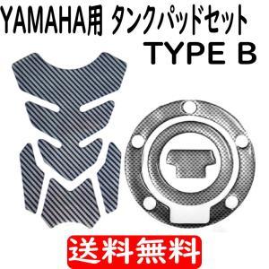 ヤマハ(YAMAHA)車5穴用 &タンクパッドカバーセット タイプB バイク2輪用 カーボンルック汎用ガソリンタンクキャップカバー|advanceworks2008