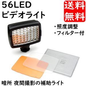 カメラ 補助ライト 56LED 撮影用 無段階調節可能 フィルター付き インスタ ツイッター フェイスブック 夜間撮影 暗所撮影|advanceworks2008