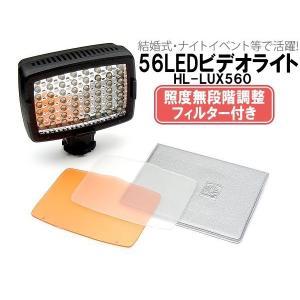 ジャンク品 56LEDカメラビデオライト 暗所夜間の撮影もこれでバッチリ 補助光に照度調節可能 フィルター2種類付撮影ライト 得トク2WEEKS0410|advanceworks2008