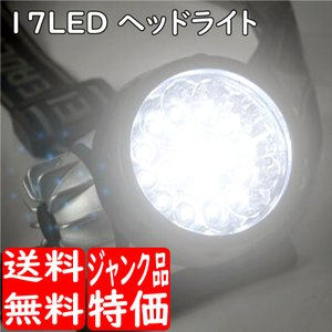 訳あり品 特価 LED ヘッドライト 17灯 点灯パターン4種類 アウトドア レジャー 停電 災害時 釣り 夜間作業 角度調整可能 送料無料 advanceworks2008