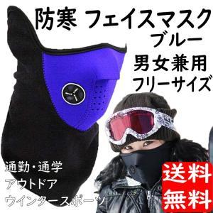 通気口付きで息苦しくない  首周りから鼻までしっかり覆うフリース素材の保温・防寒に優れたフェイスマス...