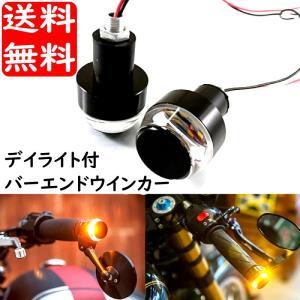 バーエンドウインカー 白色LEDデイライト付き 12V車バイク用|advanceworks2008