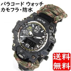 パラコードウォッチ腕時計 カモフラグリーン 多機能ステルスアナログデジタル  得トク2WEEKS0528|advanceworks2008