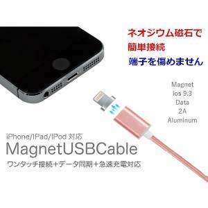 マグネット式 ライトニングケーブル Lightning 1m USB充電|advanceworks2008