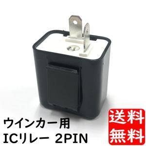 LED球対応 IC ウインカーリレー 汎用 2ピン 角型|advanceworks2008