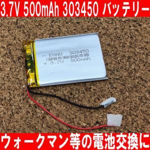 リチウムポリマー バッテリー 3.7v 500mAh 303450 Li-Po電池 ドローンやウォークマンの交換バッテリーに
