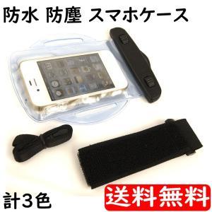 防水 防塵 スマホ ケース iphone ipod 海 プール 釣り ジョギング アウトドア フェス|advanceworks2008