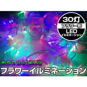 X'mas 花/フラワー 30灯ファイバー付LED搭載イルミネーション|advanceworks2008