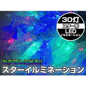 X'mas 30個のLEDが星になり輝く スタータイプ イルミネーション|advanceworks2008