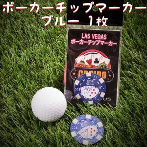カジノ風チップマーカー ブルー1枚 プレゼント コンペの景品 参加賞 アメリカンスタイル|advanceworks2008