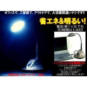 デスクライト USB 電池 省エネ超高輝度 36LED スタンドライト 2電源式 野外もOK advanceworks2008
