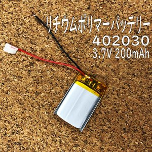 リチウムポリマー バッテリー 3.7v 200mAh 402030 Li-Po電池 ドローンやウォークマンの交換バッテリーに 得トク2WEEKS0528|advanceworks2008