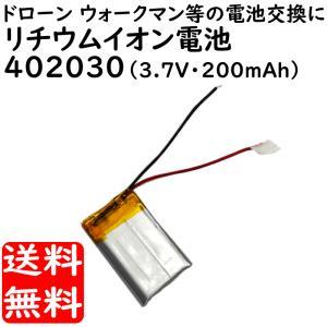 リチウムポリマー バッテリー 3.7v 200mAh 402030 Li-Po電池 ドローンやウォークマンの交換バッテリーに 送料無料|advanceworks2008