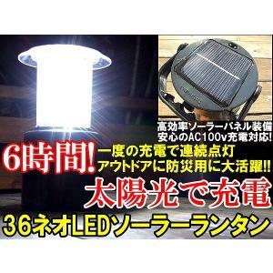 太陽光でもコンセントでも充電可能な高光量LED36灯搭載ソーラーチャージランタン  36neoLED advanceworks2008