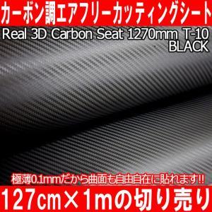 あすつく  伸縮性抜群/曲面にも貼付OK カーボンート/3Dリアルカーボン調 カッティングシート 3Dボディラッピング立体柔軟タイプ 127センチ×100センチ|advanceworks2008