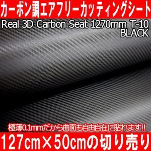 あすつく  伸縮性抜群/曲面にも貼付OK カーボンート/3Dリアルカーボン調 カッティングシート 3Dボディラッピング立体柔軟タイプ 127センチ×50センチ|advanceworks2008