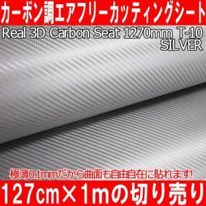 伸縮性抜群/曲面にも貼付OK カーボンート/3Dリアルカーボン調 カッティングシート 3Dボディラッピング立体柔軟タイプ 127センチ×100センチ|advanceworks2008