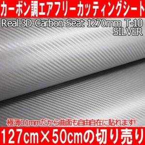 あすつく  伸縮性抜群/曲面にも貼付OK カーボンート/3Dリアルカーボン調 カッティングシート3Dボディラッピング立体柔軟タイプ 127センチ×50センチ|advanceworks2008