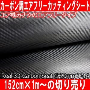 あすつく  伸縮性抜群/曲面にも貼付OK 貼り付け簡単エアフリーバブルレスカーボンート/3Dリアルカーボン調 カッティングシート 3Dボディラッピング立体柔軟|advanceworks2008