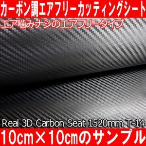 伸縮性抜群/曲面にも貼付OK 貼り付け簡単 エアフリーバブルレスカーボンート/3Dリアルカーボン調 カッティングシート 3Dボディラッピング立体柔軟タイプ 10|advanceworks2008