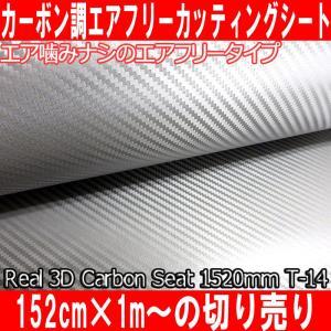 あすつく  伸縮性抜群/曲面にも貼付OK エアフリーバブルレスカーボンート/3Dリアルカーボン調 カッティングシール 3Dボディラッピング立体柔軟タイプ 152セ|advanceworks2008