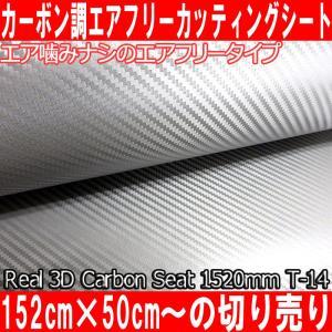 あすつく  伸縮性抜群/曲面にも貼付OK エアフリーバブルレスカーボンート/3Dリアルカーボン調 カッティングシート 3Dボディラッピング立体柔軟タイプ 152セ|advanceworks2008