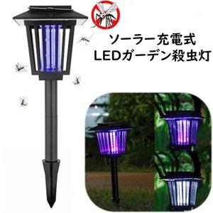 電撃殺虫灯 ソーラーパネル充電 3LED ガーデンライト|advanceworks2008