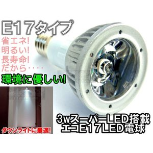E17口金 3wLED電球 スーパーLED搭載|advanceworks2008