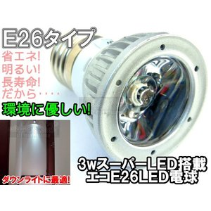 E26口金 3wLED電球 スーパーLED搭載|advanceworks2008